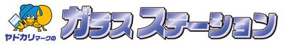 garasu_01.jpg