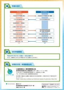 既存住宅における高断熱導入促進事業2
