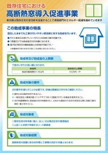 既存住宅における高断熱導入促進事業1